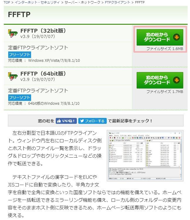 FFFTPダウンロード画面