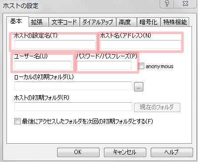 FFFTP設定2