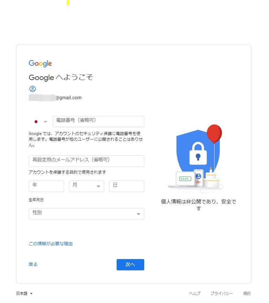 googleアカウント新規作成画面2