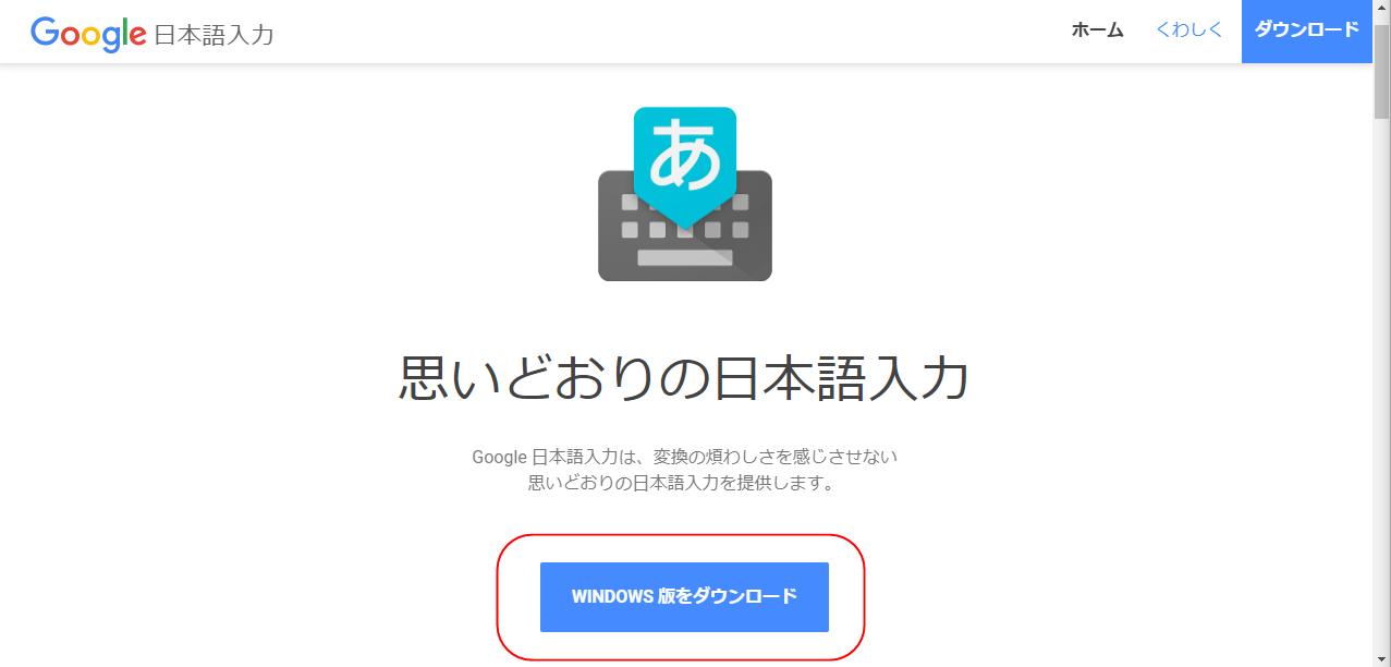 Google日本語入力1